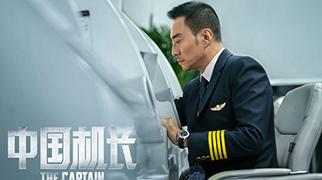 《中国机长》新海报曝光 预售开启