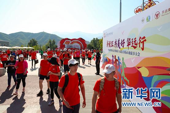 第十届北京国际山地徒步大会斋堂站开赛 全新线路别样体验