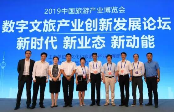 数字文旅产业创新发展论坛在津举办
