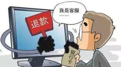 """网购骗局花样翻新 警方提醒:小心热情""""客服"""""""