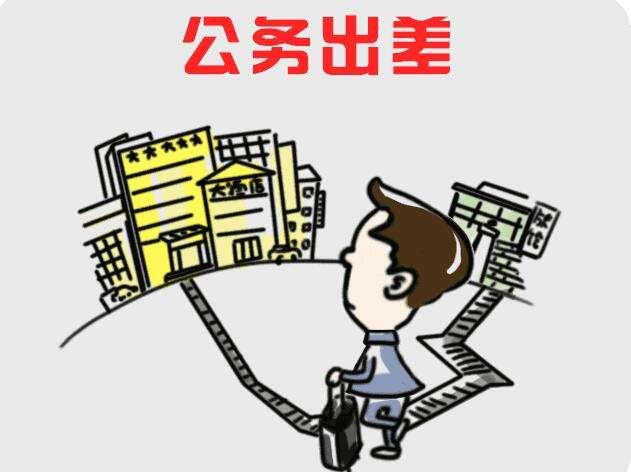 广东省直单位差旅伙食费收交有新规