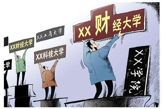 广州交大来了,佛科院更名广科大?广东这四所高校有新动作