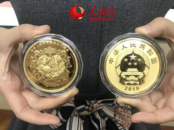 中华人民共和国成立70周年金银纪念币