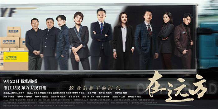 刘烨马伊琍主演 《在远方》定档9月22日