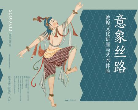 """""""意象丝路""""敦煌文化讲座与艺术体验活动在京举办"""