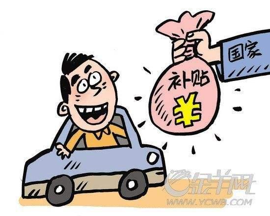 """佛山支持更新换代 购车""""以旧换新""""补贴3000元"""