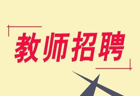 深圳龙华面向应届生招聘在编教师约400人,年薪26万起
