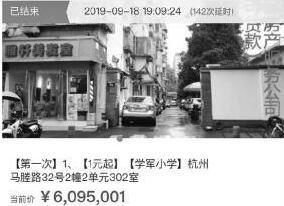 延时竞价142次 杭州1元起拍的学区房近610万元成交