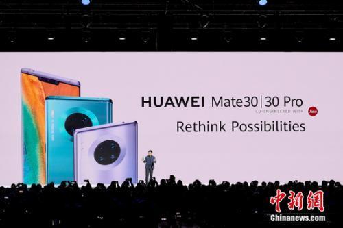 华为在慕尼黑发布旗舰手机Mate30 Pro