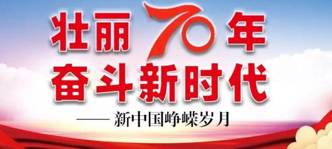 新中国峥?#20260;?#26376;|思考和探索中国自己的路