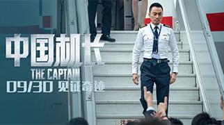 《中国机长》发布终极海报