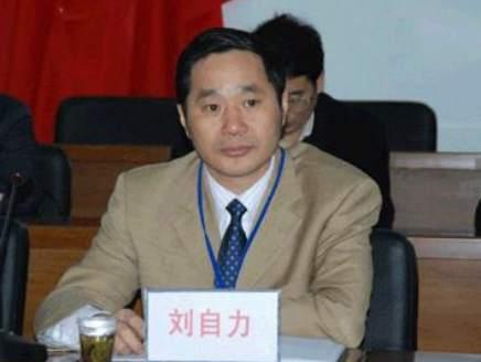 贵州检察机关对茅台集团公司原总经理刘自力决定逮捕