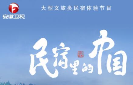 大型文旅类节目《民宿里的中国》九月呈现