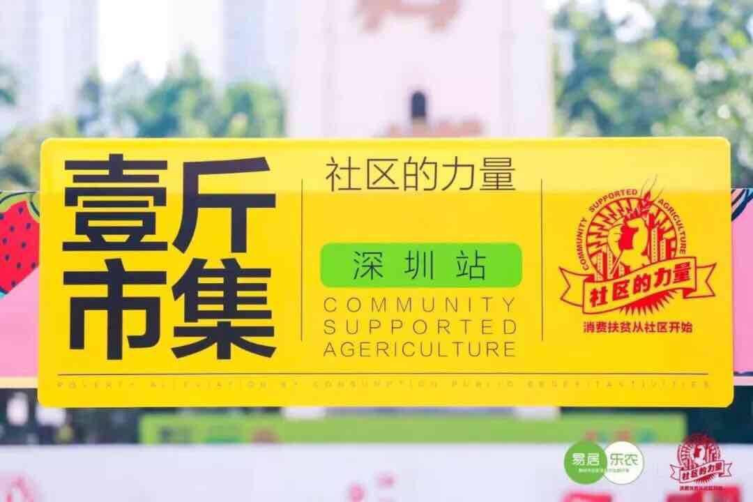 """以购代捐!""""一斤市集""""暨社区消费扶贫月在深启动"""