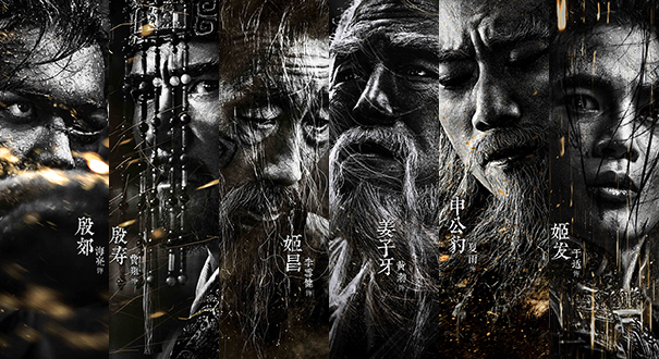 《封神三部曲》公布演员阵容 黄渤费翔李雪健重塑经典