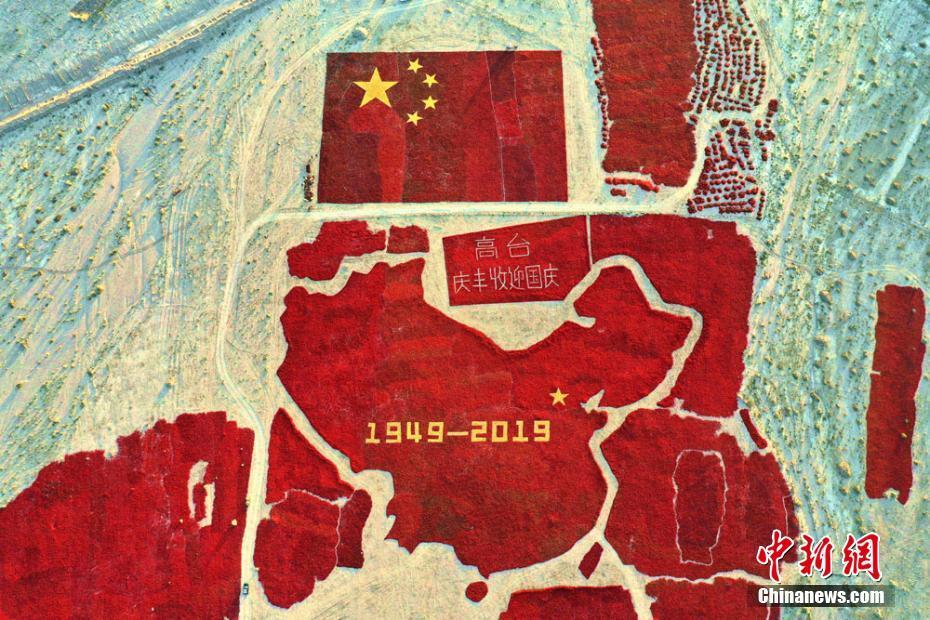 戈壁滩中国地图庆丰收