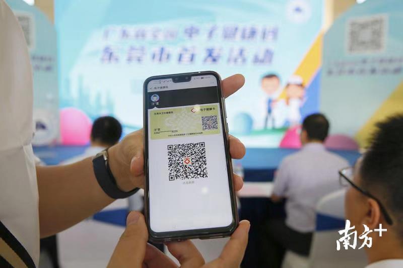 全国电子健康码在东莞举行首发活动