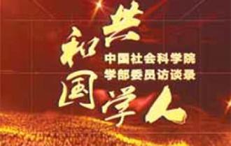 中国社会科学院专题片《共和国学人》上线