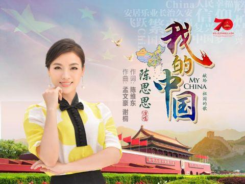 加入国乐戏曲元素 陈思思发布新歌《我的中国》