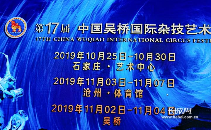 吳橋國際雜技節將開幕