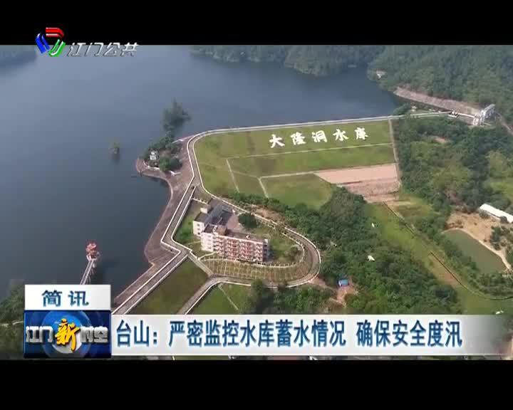 台山:严密监控水库蓄水情况 确保安全度汛