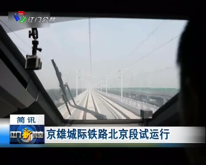 京雄城際鐵路北京段試運行