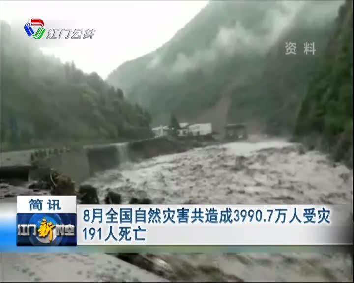 8月全国自然灾害共造成3990.7万人受灾 191人死亡