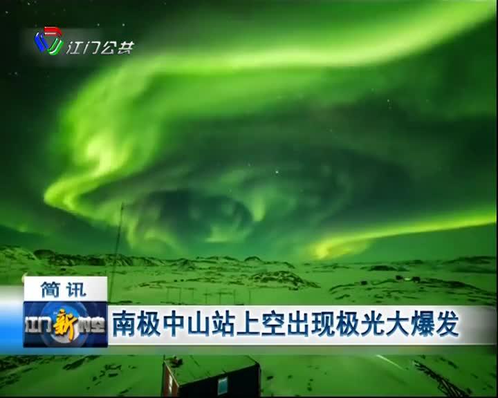 南極中山站上空出極光大爆發