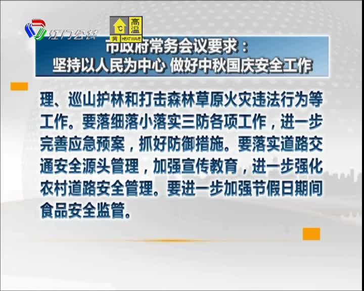 市政府常务会议要求:  坚持以人民为中心 做好中秋国庆安全工作