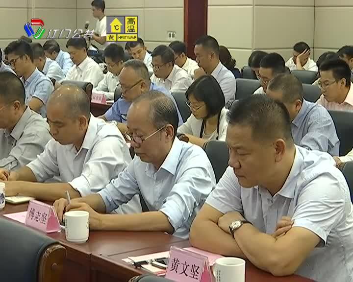 """蓬江区动员部署开展""""不忘初心、牢记使命""""主题教育工作"""