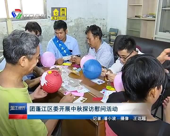 团蓬江区委开展中秋探访慰问活动