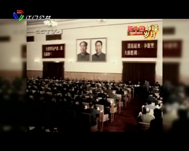 """《壮丽70年·奋斗新时代——新中国峥嵘岁月》从""""和风细雨""""到""""急风暴雨"""""""