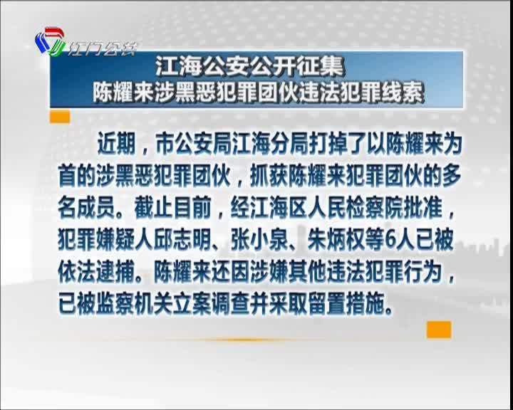 江海公安公开征集陈耀来涉黑恶犯罪团伙违法犯罪线索