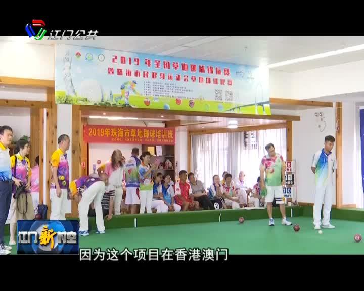 《聚焦大湾区》2019年全国草地掷球锦标赛珠海开赛