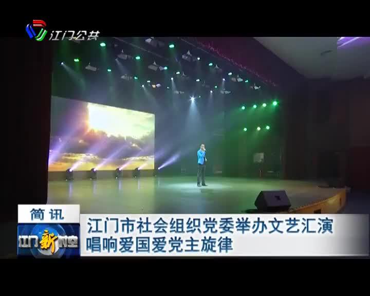 江门市社会组织党委举办文艺汇演 唱响爱国爱党主旋律