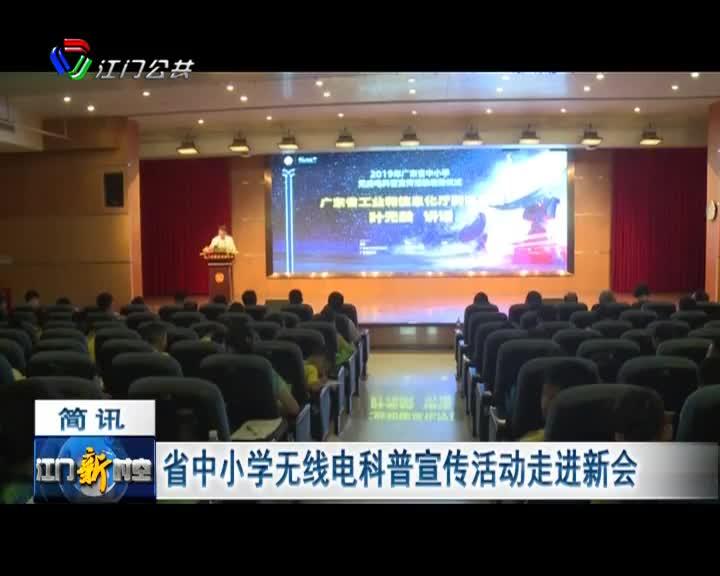 省中小学无线电科普宣传活动走进新会