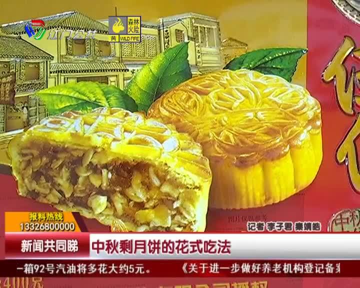 中秋剩月饼的花式吃法