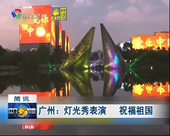 广州:灯光秀表演   祝福祖国