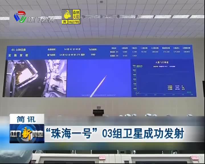 """""""珠海一号""""03组卫星成功发射"""