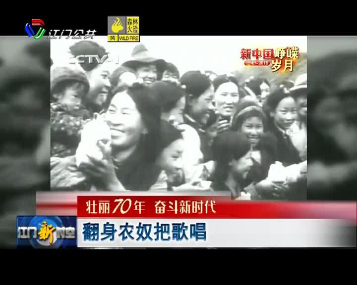 《壮丽70年·奋斗新时代——新中国峥?#20260;?#26376;》翻身农奴把歌唱