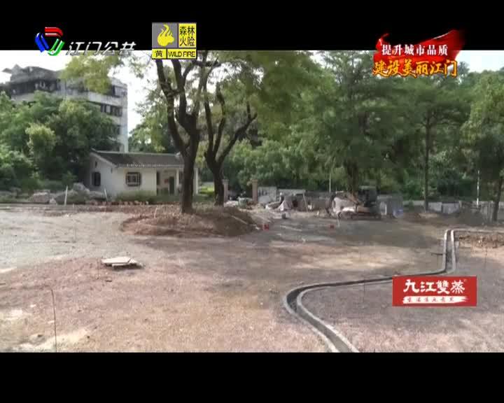 新会儿童公园将于明年春节前完工
