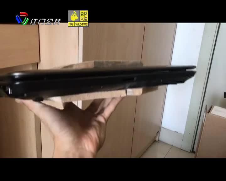 大学生网购笔记本电脑 到手竟是空壳加瓷砖