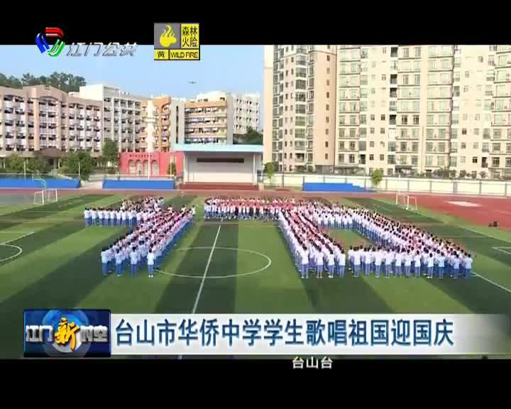 台山市华侨中学学生歌唱祖国迎国庆