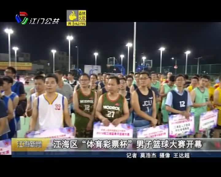 """江海区""""体育彩票杯""""男子篮球大赛开幕"""