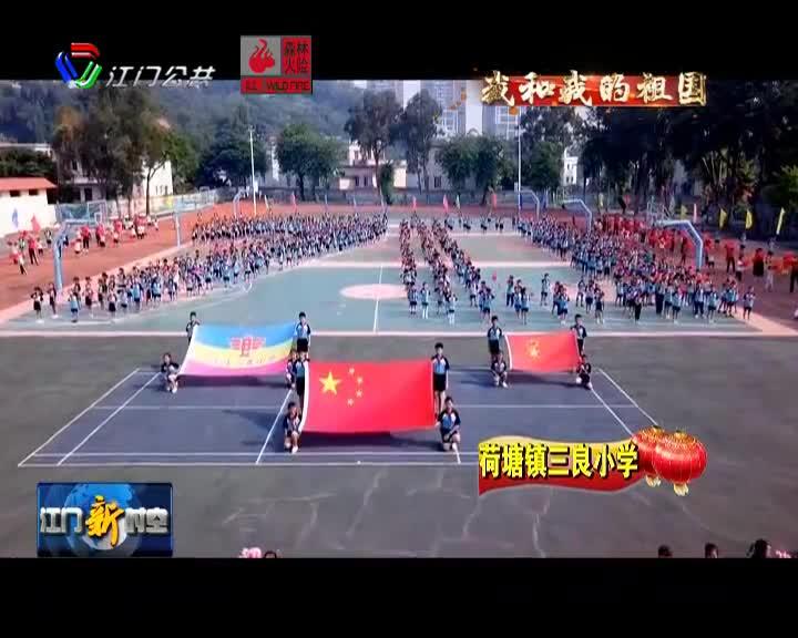 蓬江區中小學向新中國成立70周年獻禮活動亮點紛呈