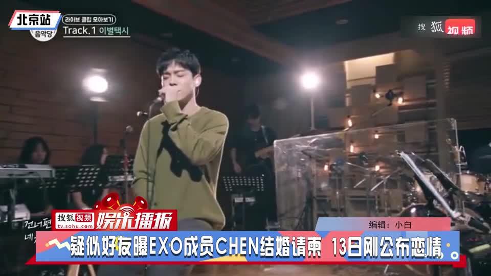 疑似好友曝EXO成員CHEN結婚請柬
