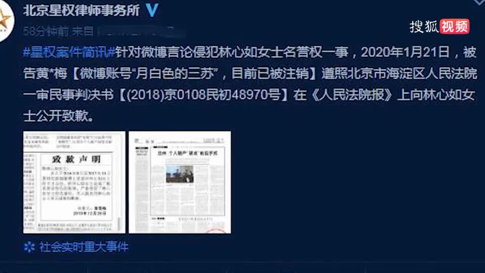 林心如名誉侵权案件简讯发布
