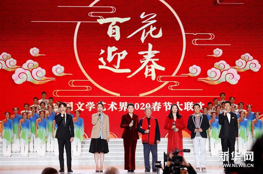 """""""百花迎春——中国文学艺术界联合会2020春节大联欢""""在京举行"""