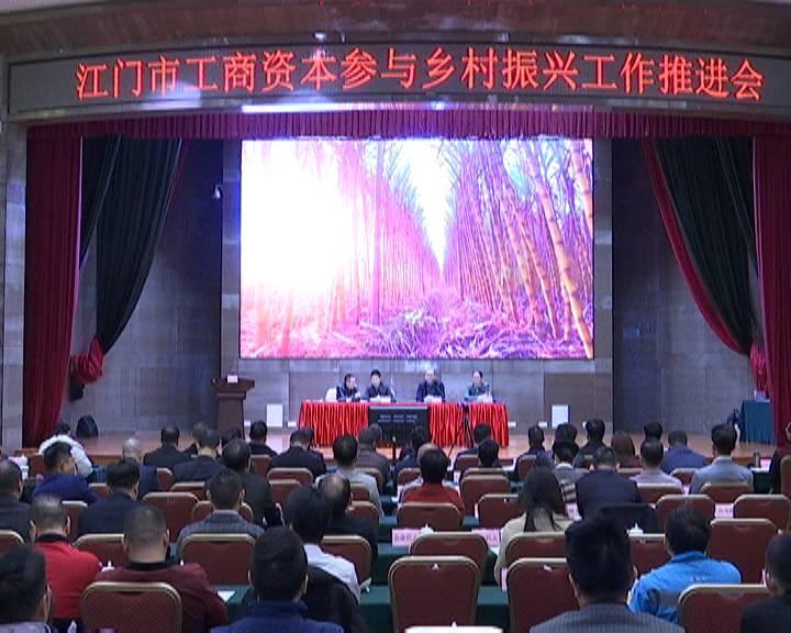 江门鼓励工商资本参与乡村振兴工作