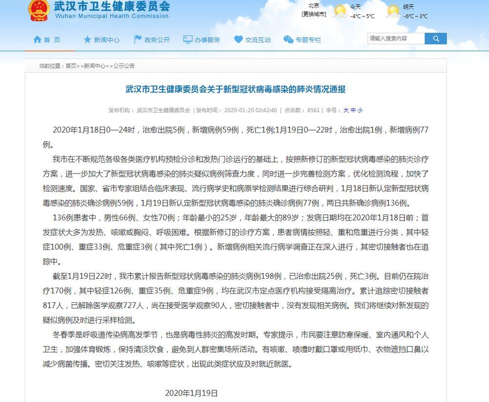 武汉市新确诊136例新型肺炎病例